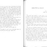 불타는 함성으로 사랑으로.pdf