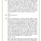 5-33 김세진 이재호 열사 추모 외 (1).pdf