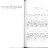 투쟁의 불길로 살아.pdf