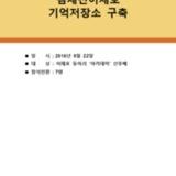 2016.08.22_이재호서클 아카데미(완).pdf