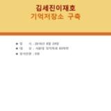 2016.08.29_정치학과 83학번(완).pdf
