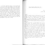 죽음과 삶의 장벽을 뛰어넘어....pdf