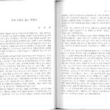 우리 가운데 있는 세진이.pdf