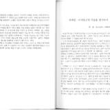 김세진이재호군의 죽음을 생각하며.pdf