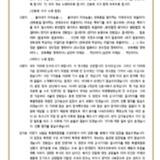 7-13 김지용 학생회장 공개 기자회견 (1).pdf