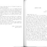 사나이의 눈물.pdf