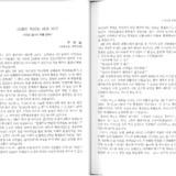 그대의 자리는 바로 여기.pdf