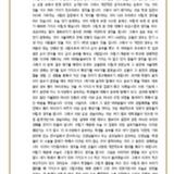 4-2 84 학생회장선거 (2).pdf