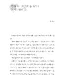 '열정'과 '깨달음'을 심어준 그 해 4월의 봄.pdf
