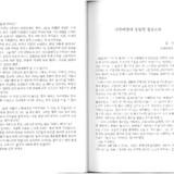 민족해방의 장렬한 불꽃으로.pdf