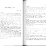 이재호 열사 모친 일기.pdf