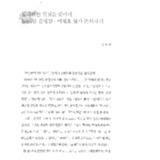 읽어버린 진실을 찾아서 - 1986년 김세진이재호 열사 분신사건.pdf