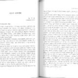 재호의 대학생활.pdf