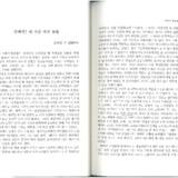 김세진 내 가슴 속의 등물.pdf