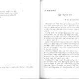 '젊은 죽음'에 부쳐.pdf