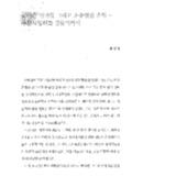 고마운 인연들 그리고 소중했던 추억 - 추모사업회를 만들기까지.pdf